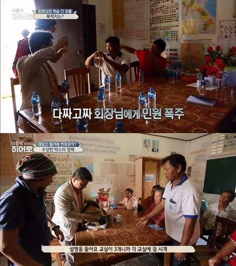 tvN '리틀빅 히어로'