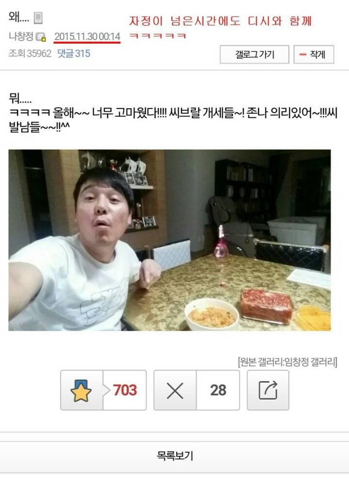 8 99 - 갤주가 제일 열심히 활동함 ㅋㅋㅋ (feat. 임창정 갤러리)