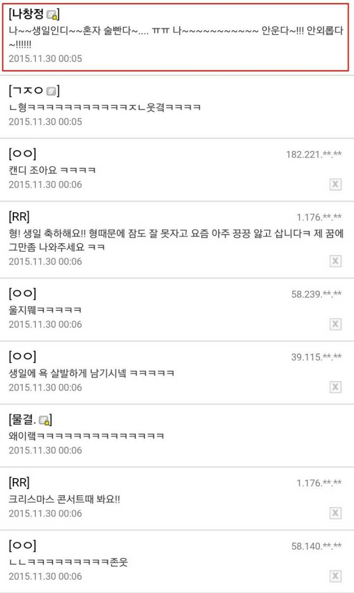 9 81 - 갤주가 제일 열심히 활동함 ㅋㅋㅋ (feat. 임창정 갤러리)