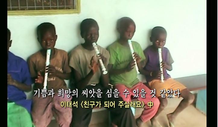 a9996 - 최초로 아프리카 교과서에 실린 유일한 '한국인'