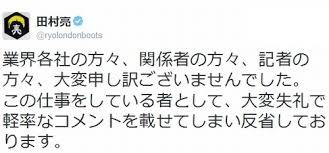 「狩野英孝さんが淫行問題 田村亮ツイッター」の画像検索結果
