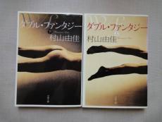 村山由佳さん ブル・ファンタジー에 대한 이미지 검색결과