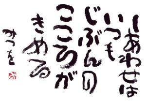 相田みつを에 대한 이미지 검색결과