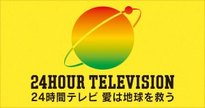 fb 24h 300x158 - 物議を醸したワンシーン…24時間テレビで小林旭の取った態度が最悪!