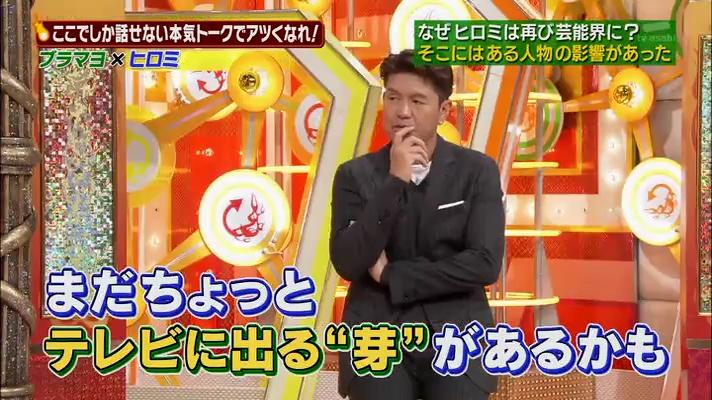 hiromi buramayo12 - 「発掘!あるある大辞典」でねつ造が!やらせって本当?