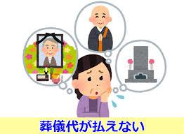 Image result for 葬儀費用