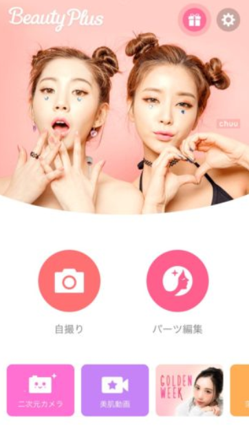 img 5a5758eabd656 - 美肌カメラならプリクラより盛れる!人気アプリを紹介