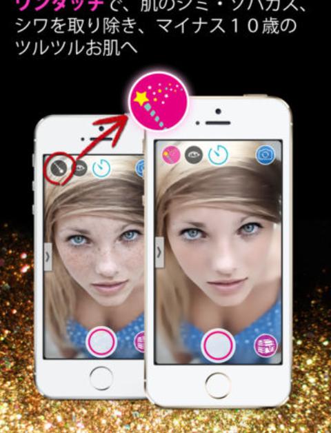 img 5a57592c92429 - 美肌カメラならプリクラより盛れる!人気アプリを紹介