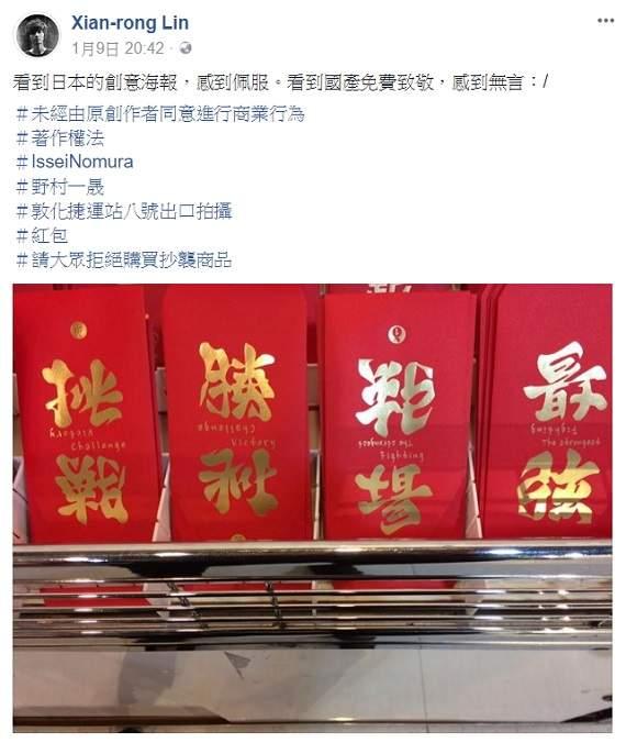 img 5a59957dd21b9 - 日本反轉字被台灣業者「抄好抄滿」未經授權盜用被批:丟臉