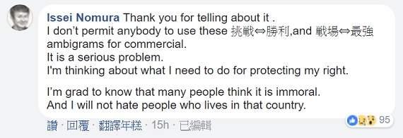 img 5a599587a6faa - 日本反轉字被台灣業者「抄好抄滿」未經授權盜用被批:丟臉