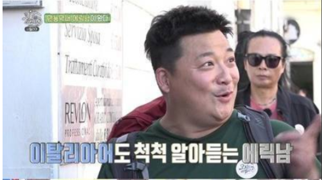 img 5a6d6a5dcac5e - '복덩이 에릭남'이 예능에서 보여준 막내 활약기