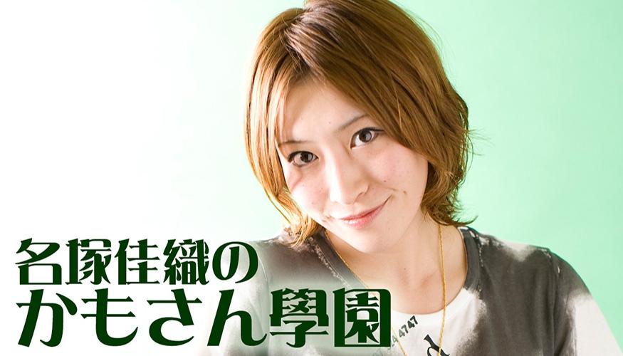 Image result for 名塚佳織