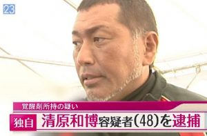 kiyoharakazuhiro kakuseizai 1 300x197 - 清原は今どんな仕事をしているの?まだ更生中?佐々木主浩との関係は?