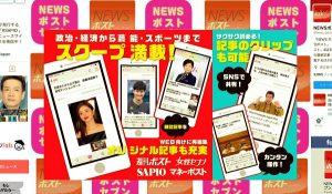 news_postseven_appli