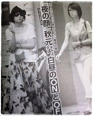 Image result for 秋元優里 たばこ