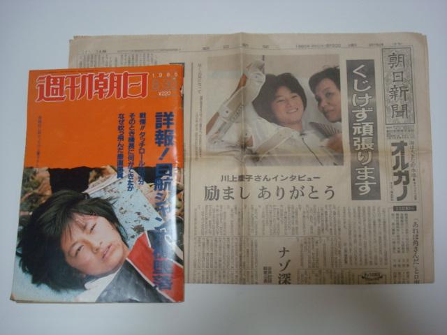 日航機墜落事故 子供에 대한 이미지 검색결과