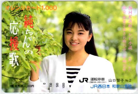 山口智子 純ちゃんの応援歌에 대한 이미지 검색결과