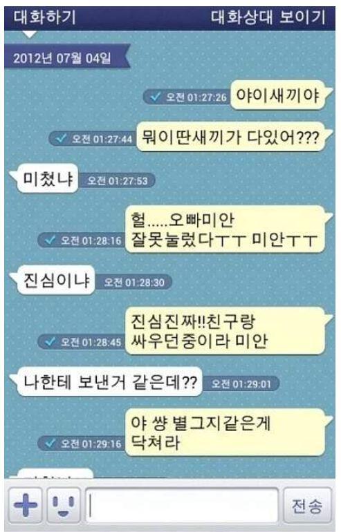 1 197 - 흔한 '호적메이트'의 카톡 (feat. 여동생 패기)