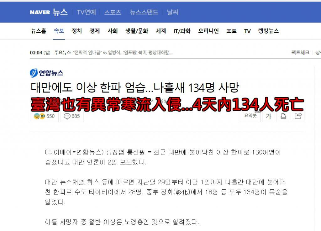 1 45 1024x737 - 臺灣強烈寒流造成百人猝死,災情傳到韓國當地網友反應讓人哭笑不得!