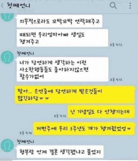 11 49 - 결혼 9년 차 큰언니의 솔직한 '연애 충고'