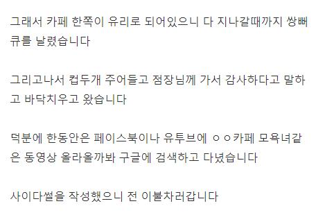 12 19 - 분노조절장애인척 하는 남친 역관광한 썰