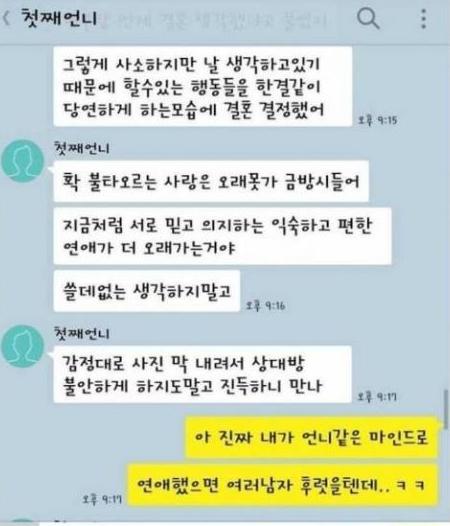 12 42 - 결혼 9년 차 큰언니의 솔직한 '연애 충고'