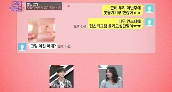 """2 155 - """"모텔만 가고 관계 후 '점수'까지 매기는 남친이 고민이에요"""""""