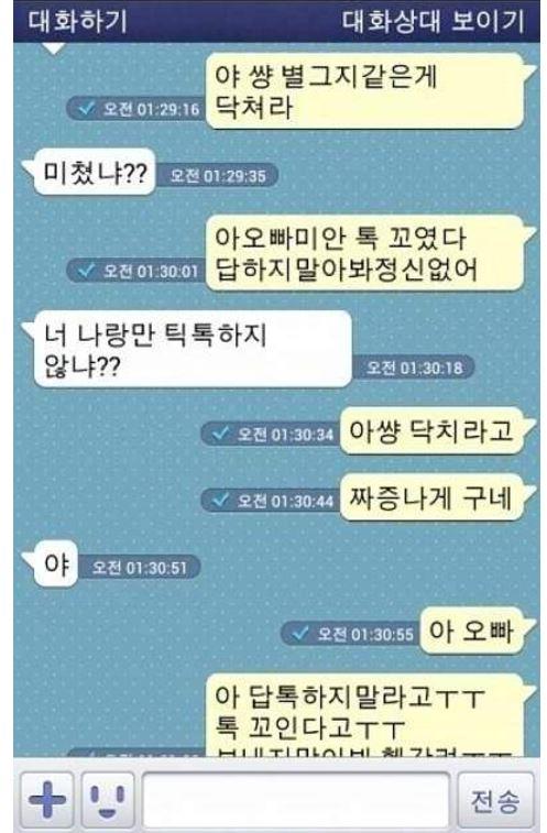 2 170 - 흔한 '호적메이트'의 카톡 (feat. 여동생 패기)