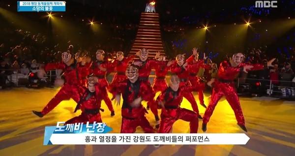 2 201 - 평창 동계올림픽 개막식에서 화려한 군무 선보인 '저스트 절크' (영상)