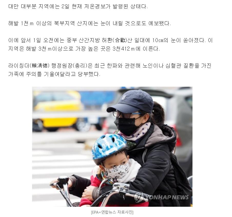 2 41 - 臺灣強烈寒流造成百人猝死,災情傳到韓國當地網友反應讓人哭笑不得!