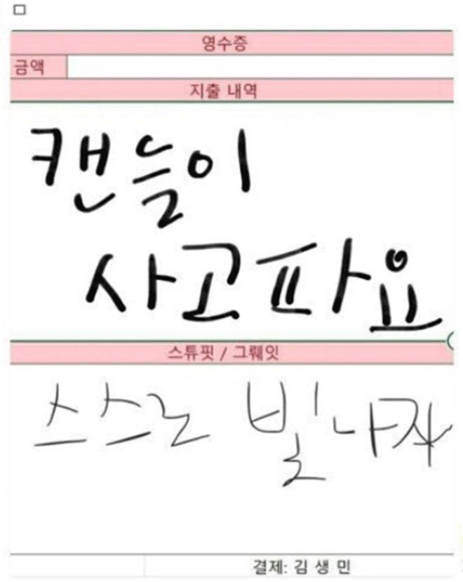 3 141 - 김생민보다 더 생민스러운 '고독한 김생민 방' 영수증 모음(+20)