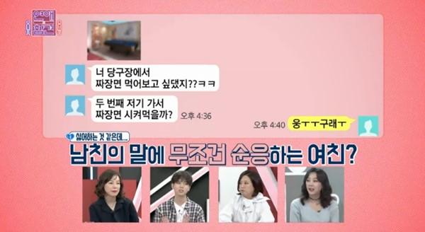 """3 142 - """"모텔만 가고 관계 후 '점수'까지 매기는 남친이 고민이에요"""""""