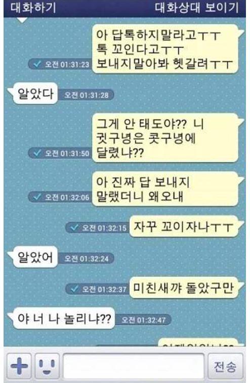 3 158 - 흔한 '호적메이트'의 카톡 (feat. 여동생 패기)