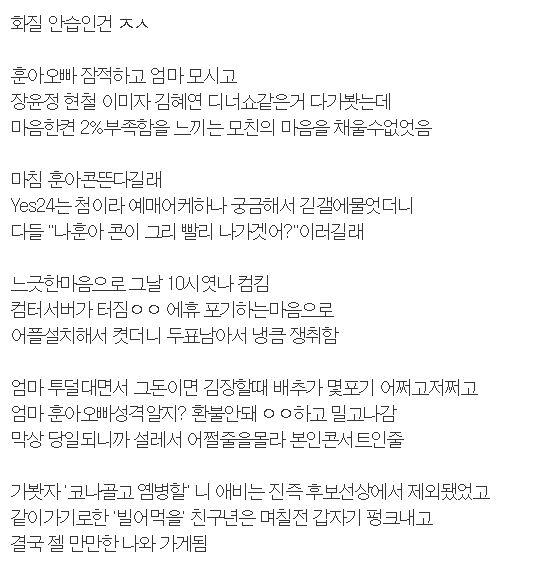 3 178 - 필력 쩌는 나훈아 콘서트 후기
