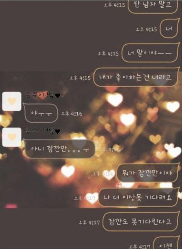3 194 - 입시 마치고 과외쌤한테 고백한 학생 (feat.카톡)