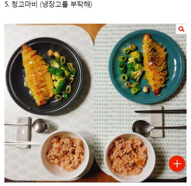 32 3 - 임신한 아내를 위한 상남자 남편의 요리