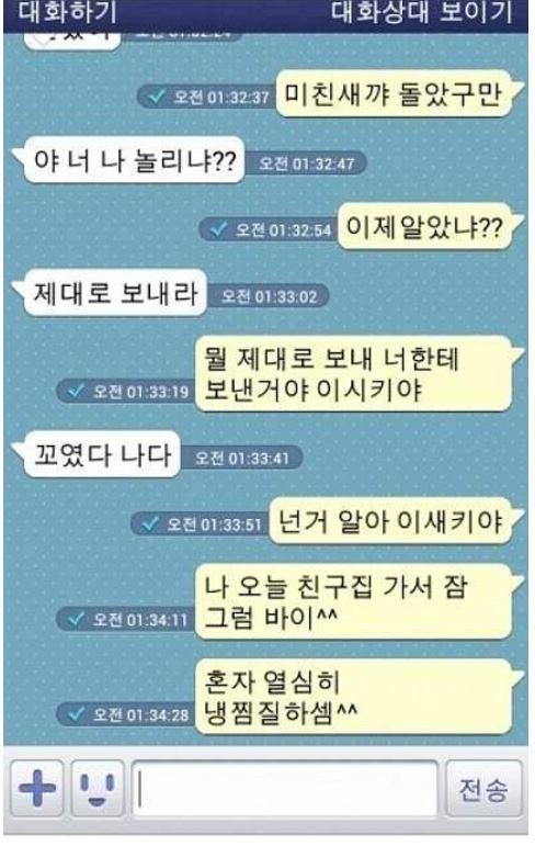4 146 - 흔한 '호적메이트'의 카톡 (feat. 여동생 패기)