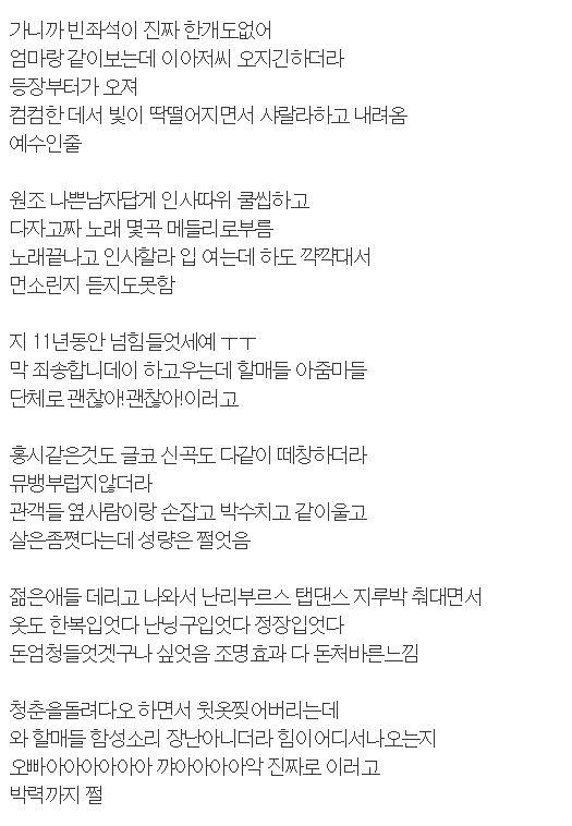 4 163 - 필력 쩌는 나훈아 콘서트 후기
