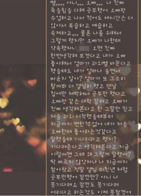 4 180 - 입시 마치고 과외쌤한테 고백한 학생 (feat.카톡)