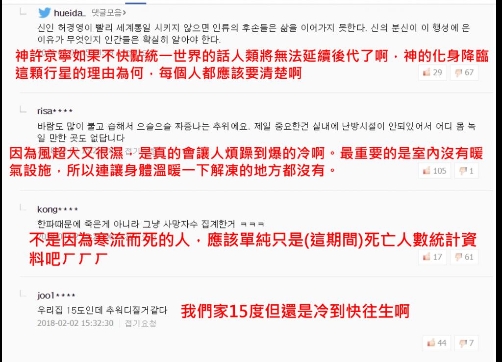 4 9 1024x740 - 臺灣強烈寒流造成百人猝死,災情傳到韓國當地網友反應讓人哭笑不得!