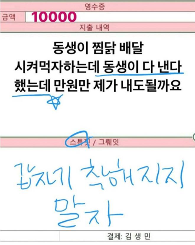 5 114 - 김생민보다 더 생민스러운 '고독한 김생민 방' 영수증 모음(+20)