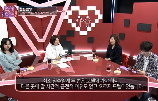 """5 115 - """"모텔만 가고 관계 후 '점수'까지 매기는 남친이 고민이에요"""""""