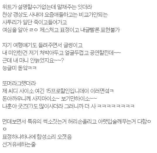 5 145 - 필력 쩌는 나훈아 콘서트 후기