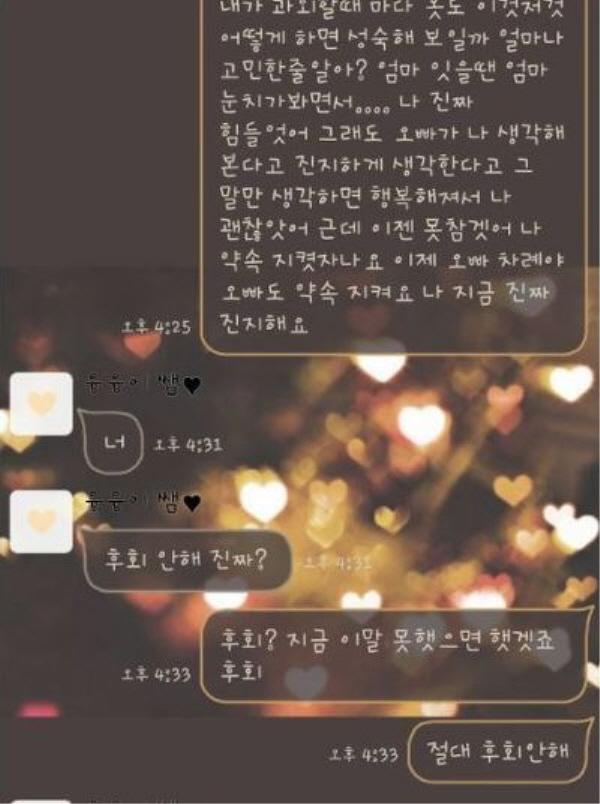 5 159 - 입시 마치고 과외쌤한테 고백한 학생 (feat.카톡)