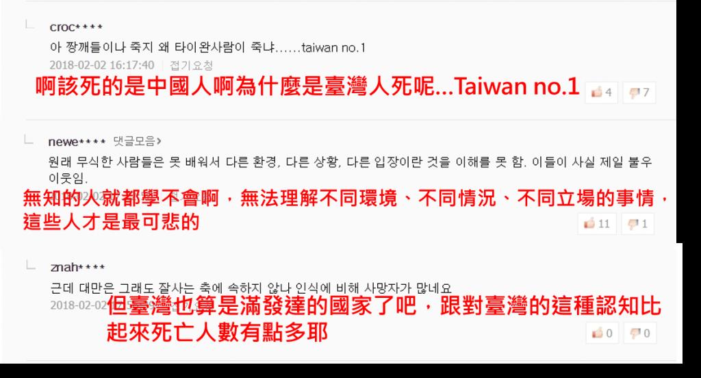 5 7 1024x552 - 臺灣強烈寒流造成百人猝死,災情傳到韓國當地網友反應讓人哭笑不得!