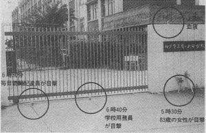 酒鬼薔薇聖斗事件에 대한 이미지 검색결과