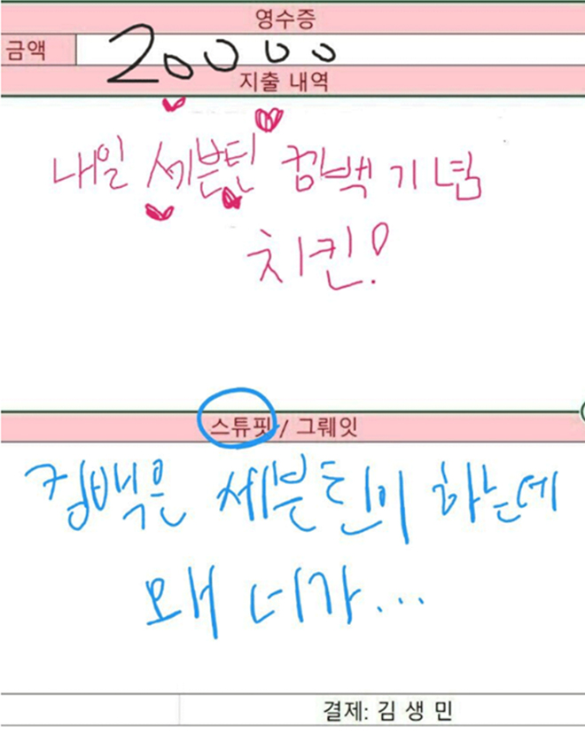 6 105 - 김생민보다 더 생민스러운 '고독한 김생민 방' 영수증 모음(+20)