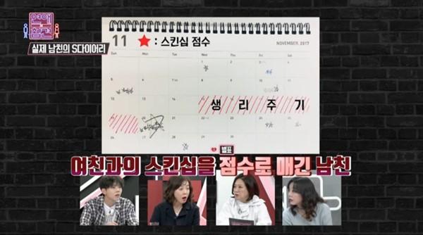 """6 106 - """"모텔만 가고 관계 후 '점수'까지 매기는 남친이 고민이에요"""""""