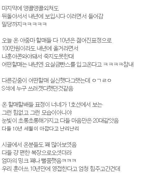 6 131 - 필력 쩌는 나훈아 콘서트 후기