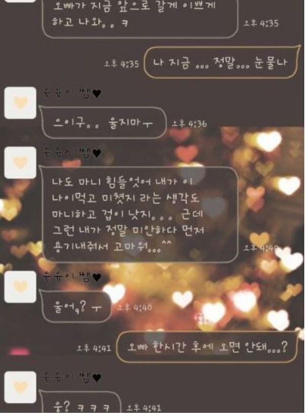6 143 - 입시 마치고 과외쌤한테 고백한 학생 (feat.카톡)